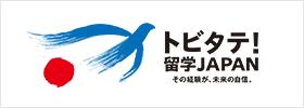 トビタテ!留学JAPAN